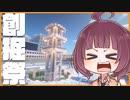 【Minecraft】第三回VOICEROID創掘祭 よつば視点 #1【東北きりたん】