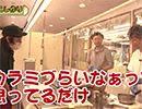 嵐・梅屋のスロッターズ☆ジャーニー #586【無料サンプル】