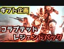 【Fortnite】コラプテッドレジェンドパックギフト企画