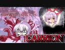 触手ゆかり♡ #5【CARRION】