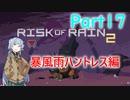 【RiskofRain2】最高難易度暴風雨ハントレス編【VOICEROID実況】#17