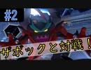 【#2】本物ソニック登場!やっぱりスピードが凄い!ソニックフォース【Switch】