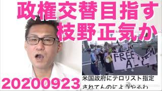 枝野幸男「次の選挙で政権交替!」支持率4