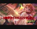 【ミリシタ】3周年からでも花ざかりWeekendを実況したい part3【実況】