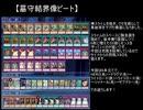 【遊戯王ADS】真・結界像ビート調整記12