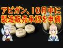 日本のアビガン、国内臨床第III相試験において、主要評価項目を達成。10月に製造販売承認を申請予定。【世界の〇〇にゅーす】