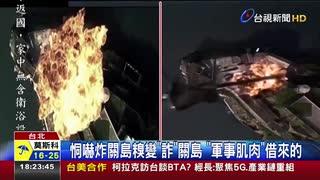 中国空軍グアム基地爆撃動画がハリウッド