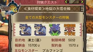 【実況】砕竜の天殻が50%という破格の確率で出るってマジ?【MH3G.HDver】