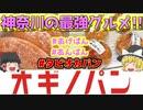 【ゆっくり解説】神奈川県民なら知ってて当たり前グルメ?最強のパン屋オギノパン!!!【ご当地グルメ】