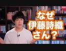 TIME誌「世界で最も影響力のある100人」に選出された大坂なおみ選手←わかる 伊藤詩織さん←なぜ?