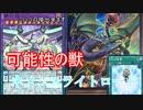 【遊戯王ADS】ズァーク型ネメシスライトロードデッキ