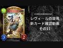 【シャドバ】 新カードパック<レヴィ―ルの旋風>カード確認 その11【ゆっくり雑談】