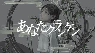 あなたクランケン/初音ミク・flower
