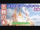 【ゆっくり解説】混沌とした日本の宇宙開発から新型が! な...