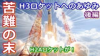 【ゆっくり解説】混沌とした日本の宇宙開