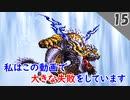 【ロマサガ3 実況】四魔貴族片っ端から倒して行くぞ!(準備編)【リマスター版 2周目】Part15