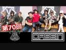 DASEIN&蟻【V援隊】TV放送 第70回