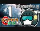 【Rimworld Royalty】なんでもするセイカさんG#1【VOICEROID】