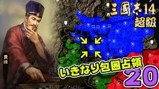 #20【三國志14 超級】いきなり包囲占領を