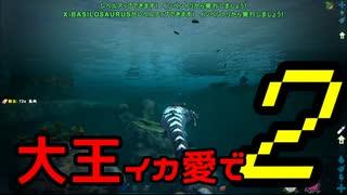 【ARK】大王イカ愛で2【VOICEROID+ゆっく