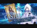 【FGOAC】マーリン〔プロトタイプ〕参戦PV【Fate/Grand Order Arcade】サーヴァント紹介動画【プロトマーリン】