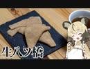 「生八ツ橋」手づくり和菓子でちょっとひとやすみしませんか?vol.4【第一回スパイス祭り】