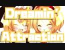 Dreamin' マ゚ッtraction!!☆