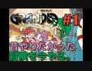 【90年代的スチームパンク冒険譚】GRANDIA実況#1
