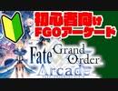 【FGOアーケード】初心者向け!#1 企画始動!グレイルウォーに出撃せよ!【FGOAC】