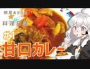 紲星あかりの料理日誌 #1甘口カレー
