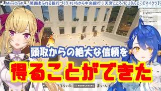 【にじさんじ切り抜き】いちから中央銀行