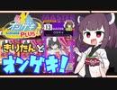 【オンゲキSUMMER PLUS】きりたんとオンゲキ!ウサテイ編【VO...