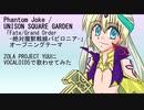 【VOCALOID5】「Phantom Joke」を歌わせてみた(フル&修正版)【YUU】