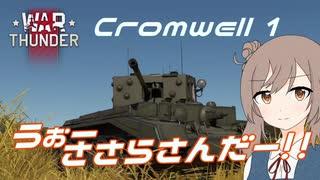 【War Thunder】うぉーささらさんだー!!