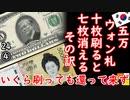 イリュージョン? 【江戸川 media lab R】お笑い・面白い・楽しい・真面目な海外時事知的エンタメ