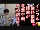 キメちゃった? 【江戸川 media lab HUB】お笑い・面白い・楽しい・真面目な海外時事知的エンタメ