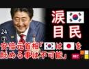 安倍さん頼もしい... 【江戸川 media lab HUB】お笑い・面白い・楽しい・真面目な海外時事知的エンタメ