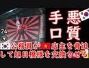 イヤがらせはお家芸... 【江戸川 media lab HUB】お笑い・面白い・楽しい・真面目な海外時事知的エンタメ