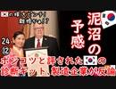 嫁の名があざとい... 【江戸川 media lab HUB】お笑い・面白い・楽しい・真面目な海外時事知的エンタメ