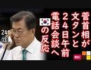 ビシッとゆうたれ... 【江戸川 media lab HUB】お笑い・面白い・楽しい・真面目な海外時事知的エンタメ