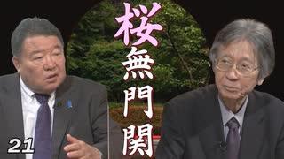 【桜無門関】馬渕睦夫×水島総 第21回「米