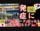 ねぇねぇPS5は? 【江戸川 media lab HUB】お笑い・面白い・楽しい・真面目な海外時事知的エンタメ