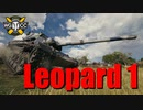 【WoT:Leopard 1】ゆっくり実況でおくる戦車戦Part791 byア...