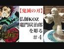 【鬼滅の刃】ニコ超仏師が【竈門炭治郎】を彫る #4