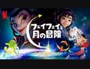 映画『Over the Moon/フェイフェイと月の冒険』予告編 #2