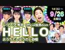 【DHC】2020/9/26(土) しらスタ解説 HELLO/Official髭男dism しばりのど自慢【渋谷オルガン坂生徒会】