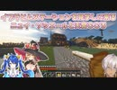 【Minecraft】イブラヒムステーションを見学しに来るニュイ・...