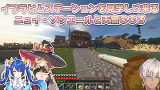【Minecraft】イブラヒムステーションを見