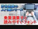 LTspiceの使い方 ゲスト:三共社 / 渋谷道雄 さんの 入門 編...