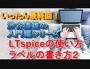 LTspiceの使い方 三共社 / 渋谷道雄 さんの 入門 編 信号名...